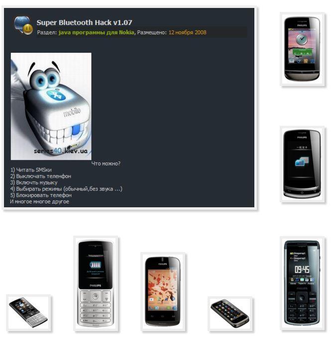 Manage phone platform JAVA Symbian Philips free