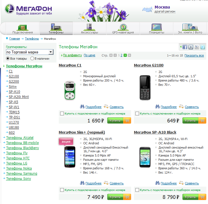 Megaphone official directory salon cell phone store installments
