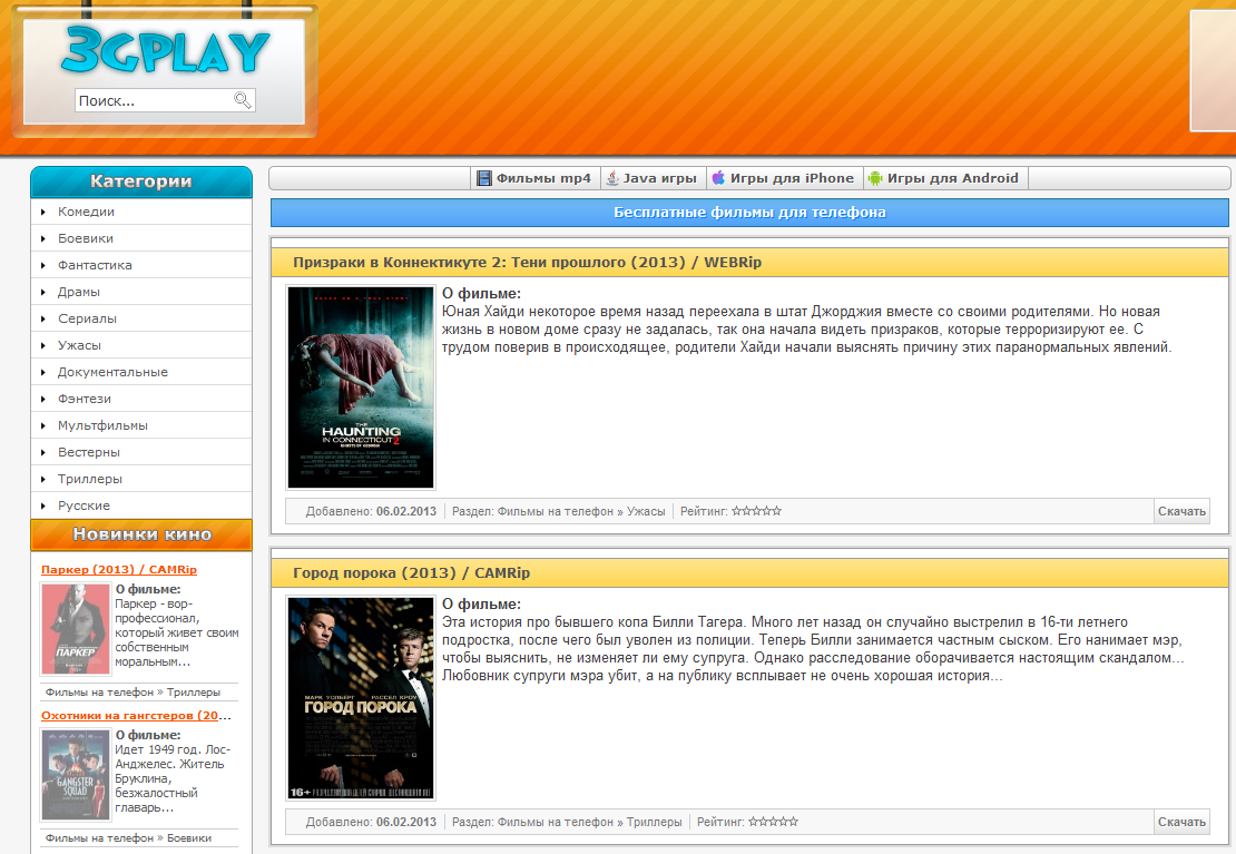 Download movies phone Internet format 320x240 640x360