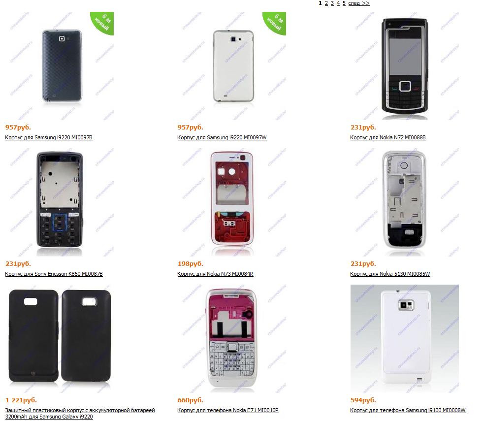 Sale Case mobile phones