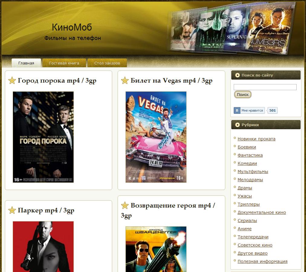 Download movies mp4 3gp phone