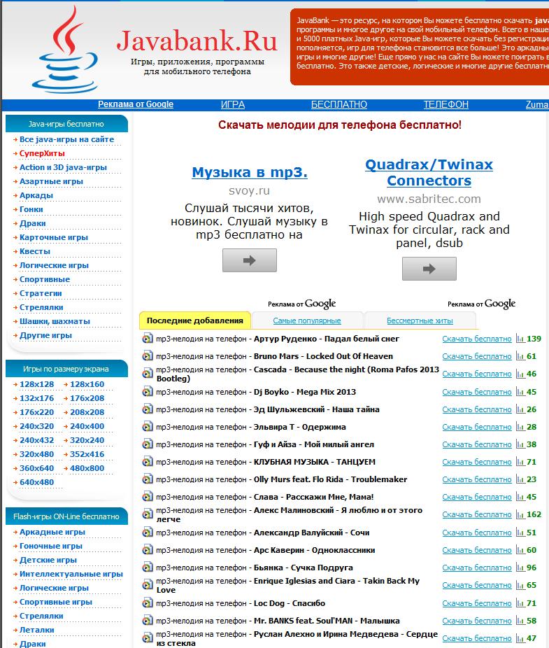 Скачать русские нарезки музыка песен новинки 2015 и 2016 бесплатно.