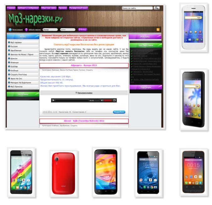 Скачать бесплатно mp3 нарезки мобильного