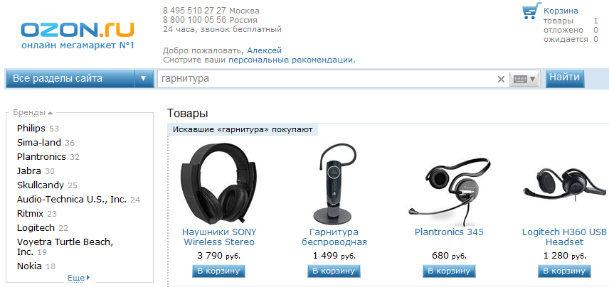 Wired wireless headsets mobile phone price