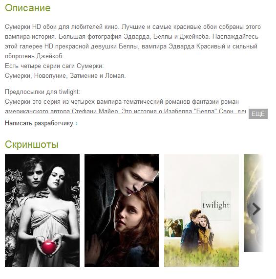 Twilight 2 application phone