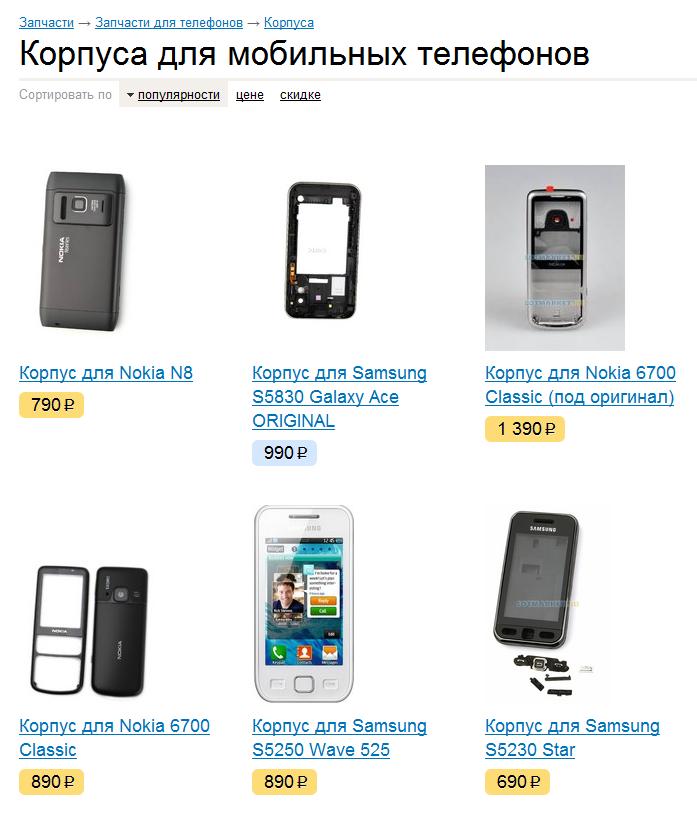 Buy housing phone Case phone