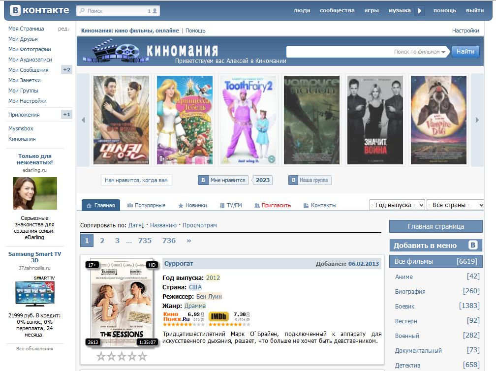 Films from the social network VKontakte