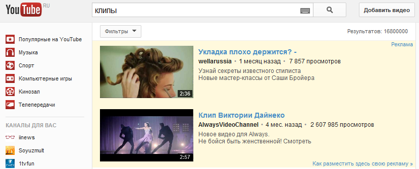 Search view clips YouTube