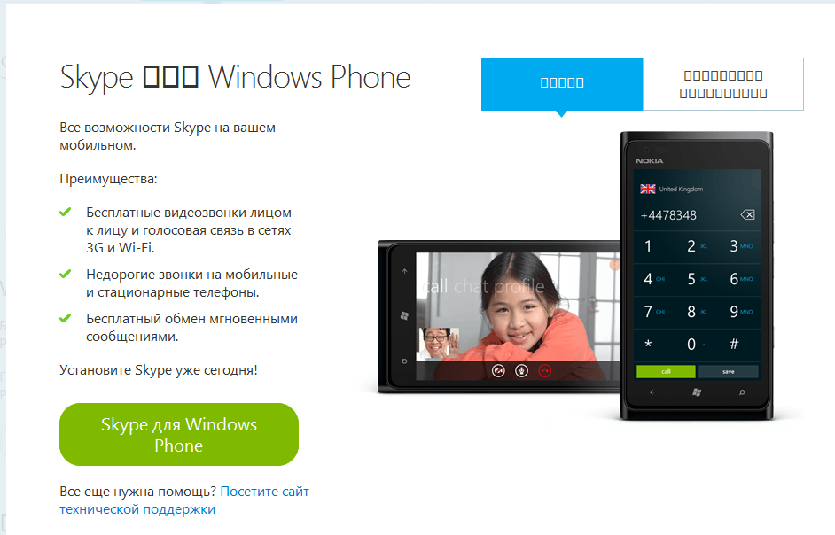 Official skype phone
