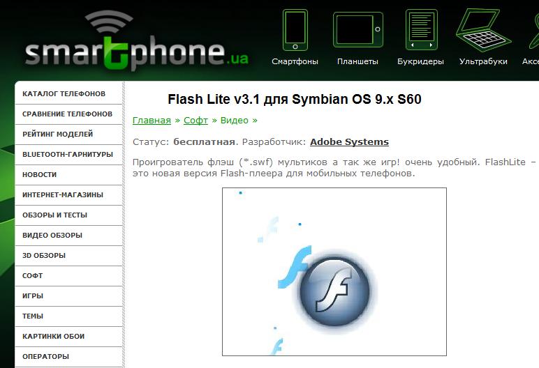 Скачать флеш плеер 9 бесплатно на компьютер