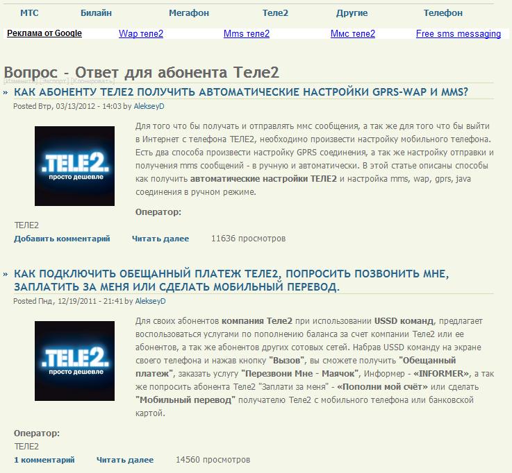 Tele2 Mobile settings Put money phone Tele2 Learn phone Tele2