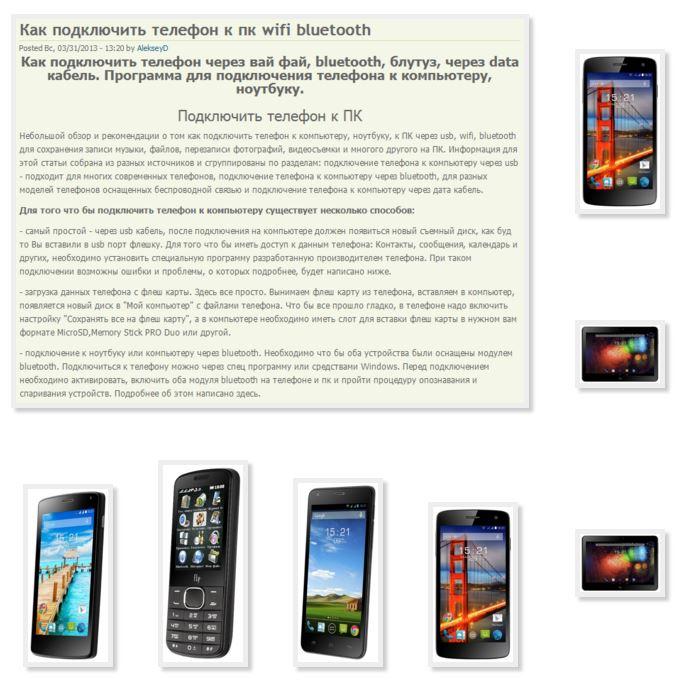 программа для управления телефоном с компьютера - фото 7