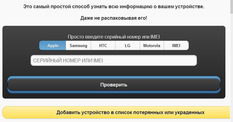 проверить телефон samsung по серийному номеру на сайте пао ростелеком киров официальный сайт контакты
