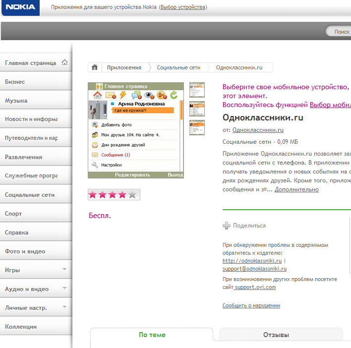 Одноклассники Скачать Программу Для Телефона - фото 4