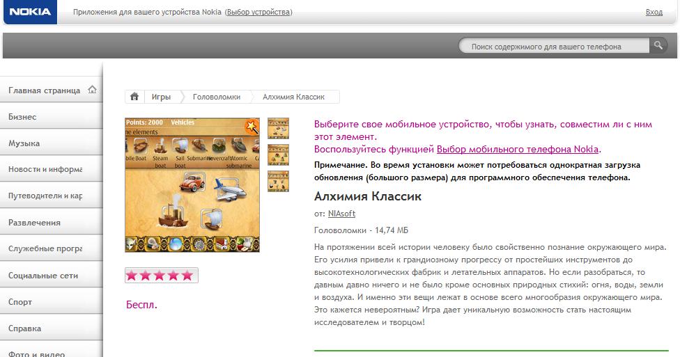 Игра алхимия скачать на андроид бесплатно на русском