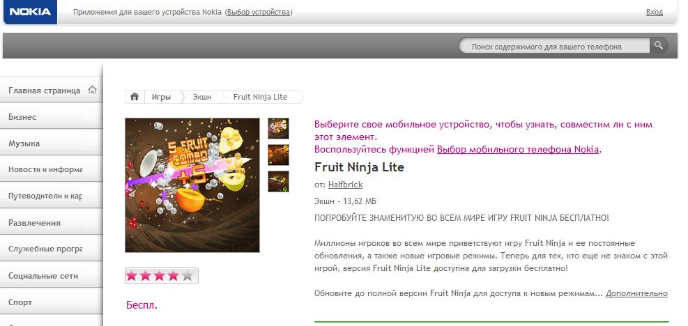 Game Fruit Ninja phone Symbian Nokia