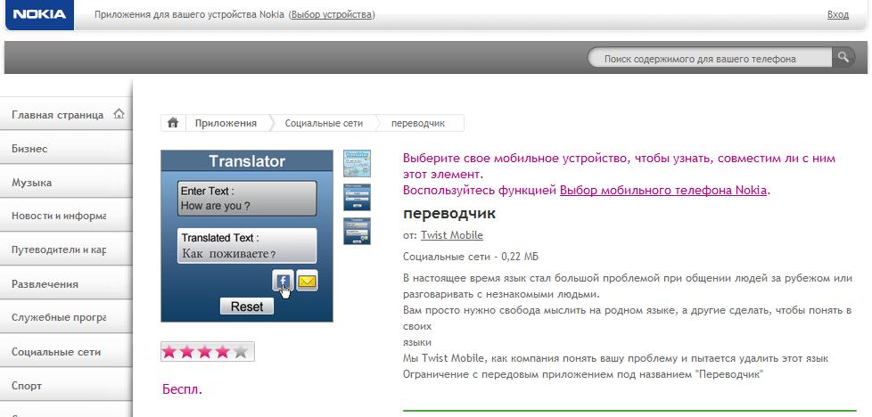 Language translator Nokia phones smartphones