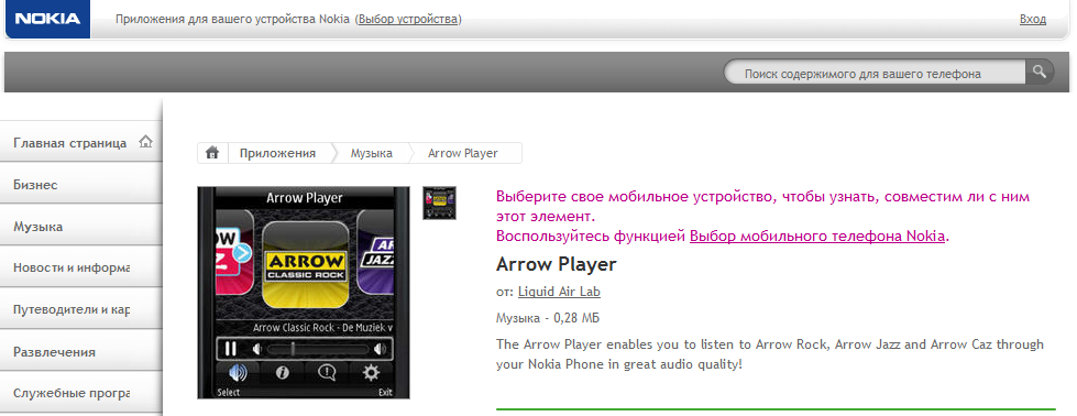 Arrow Player player on your Nokia