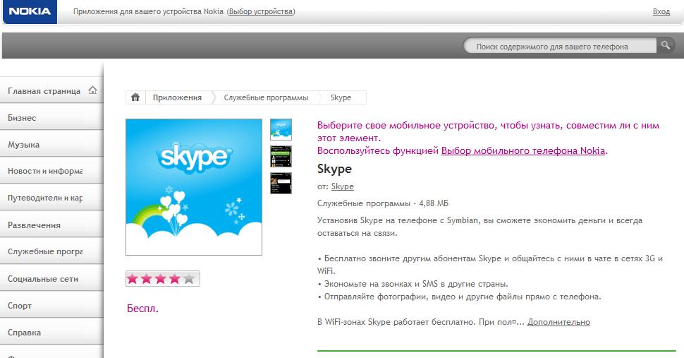 How download install Skype Nokia phones