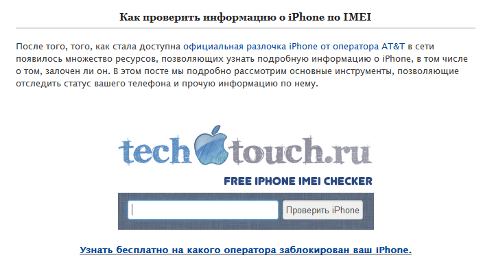 Check status phone lock iPhone imei