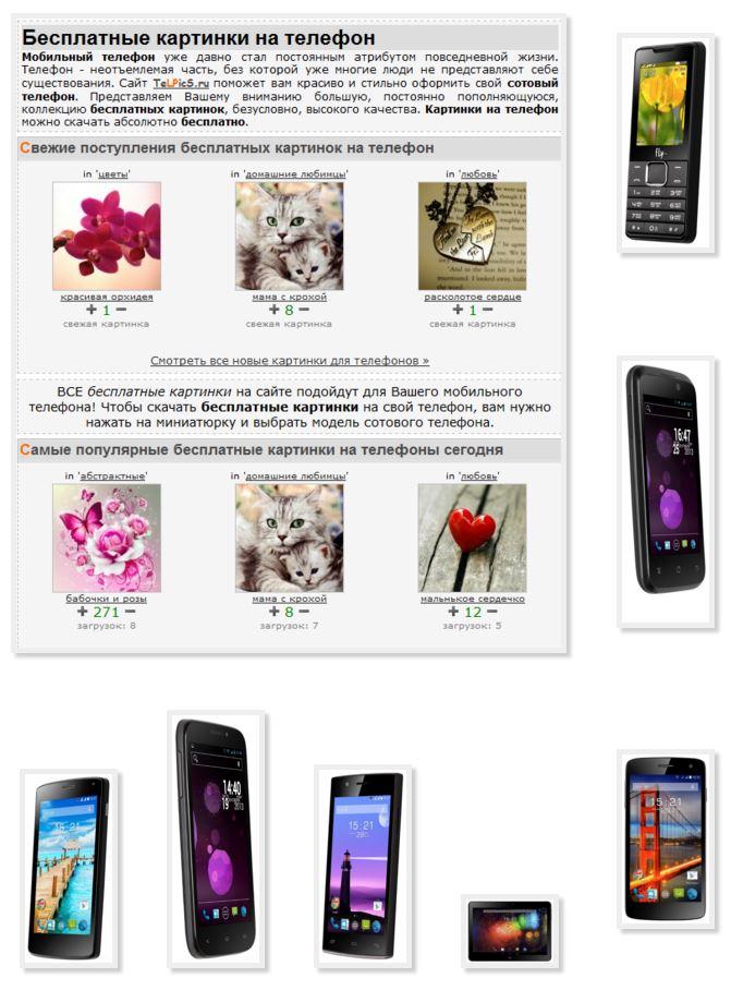 Скачать заставки на мобильный телефон из категории музыка, спорт заработать в орифлейме через интернет