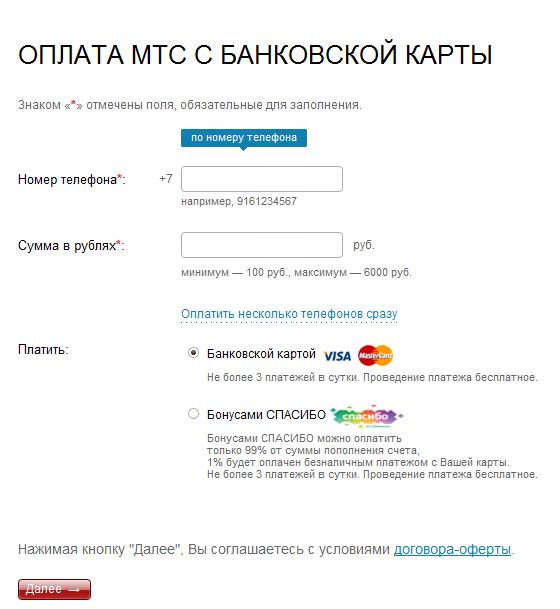 оплатить мтс с банковской карты через смс