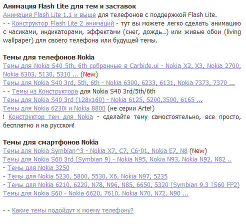 Download phone free flash