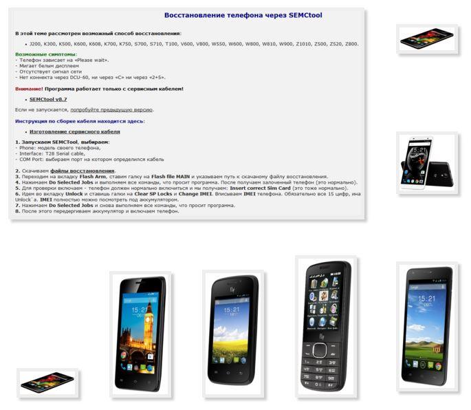 инструкция по эксплуатации смартфона Fly Fs504 - фото 8