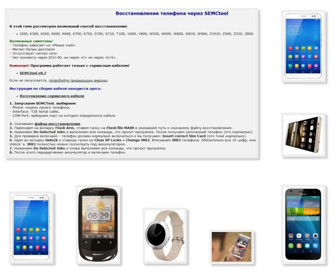 Restore phone Huawei through program SEMCtool