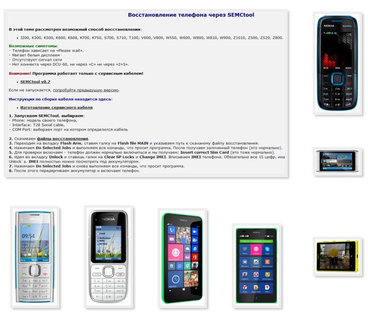 Restore phone Nokia through program SEMCtool