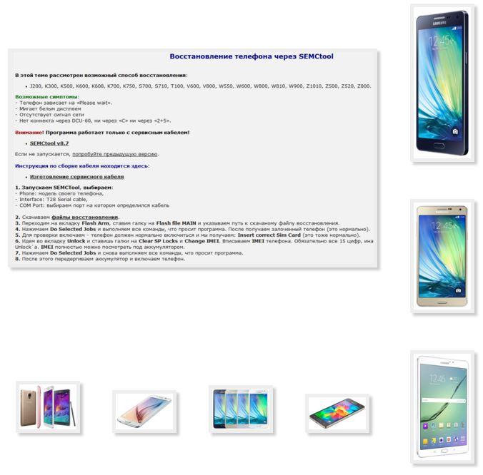 Restore phone Samsung through program SEMCtool