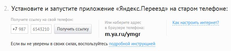 Yandeks.Pereezd