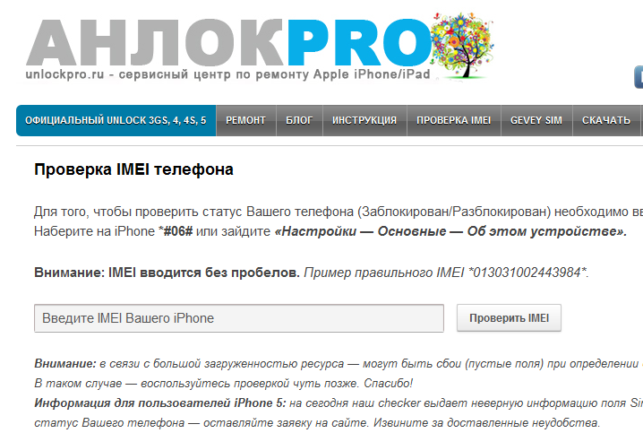 Determine imei smartphone Apple iPhone iPad
