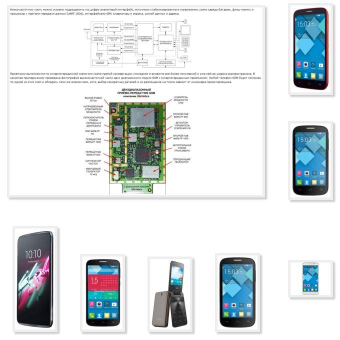 Схемы на факс телефоны