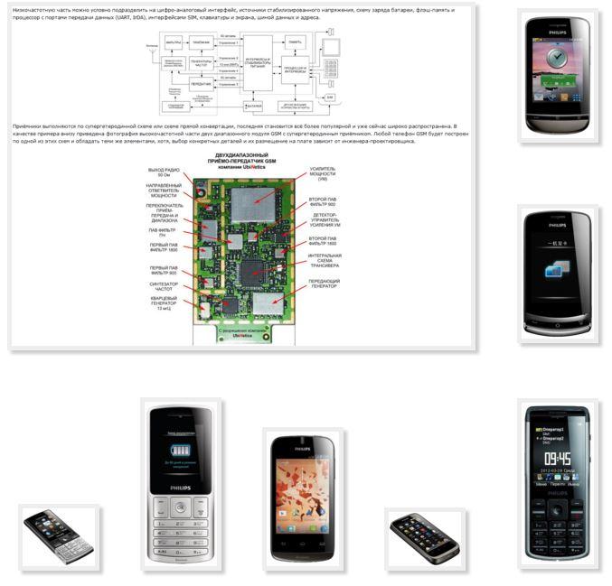 Philips w626 инструкция по эксплуатации