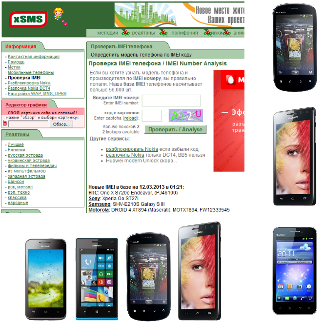 how to find out if a phone is stolen imei