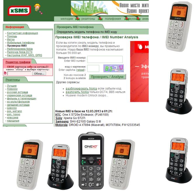как найти модель телефона по imei