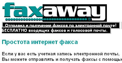 отправить факс через сайт faxaway.com