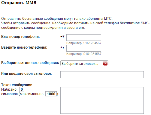 Send an mms to a computer for free MTS - Russia