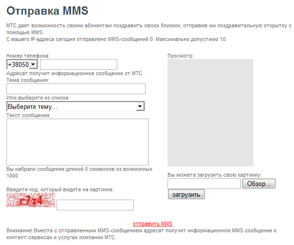Send an mms to a computer for free MTS JEANS - Ukraine