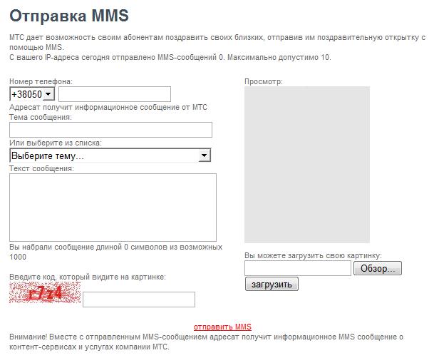 Сообщения абонентам сети мтс украина