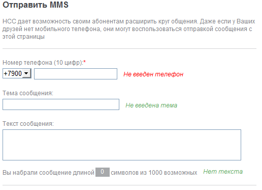 Send an mms to a computer for free NCC - Russia