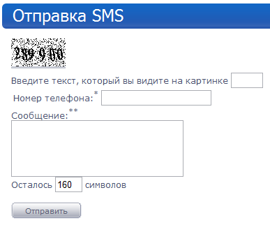 Send an sms to a computer for free Akos - Russia