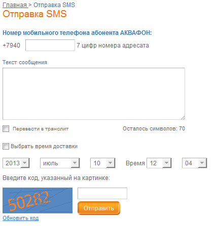 Send an sms to a computer for free Aquafon - Abkhazia