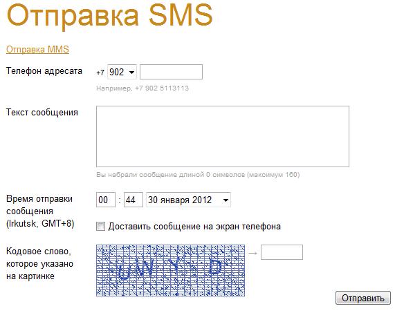 Send an sms to a computer for free Baikalvestcom - Russia