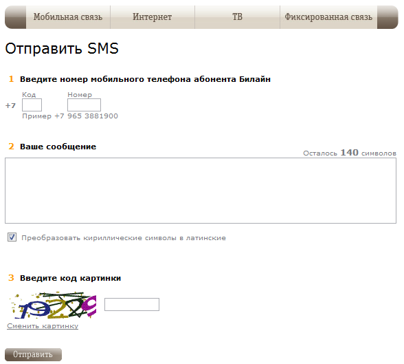 Send an sms to a computer for free Dal Telecom - Russia