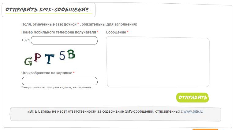 Send an sms to a computer for free BITE Latvija - Latvia
