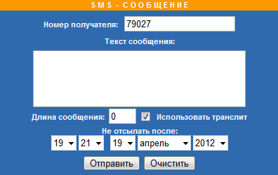 Send an sms to a computer for free Tambov GSM - Russia