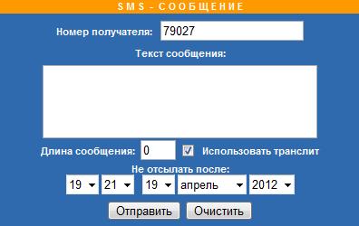 номер телефона gsm россия