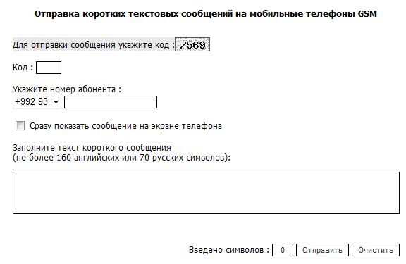 Send an sms to a computer for free Indigo - Tajikistan
